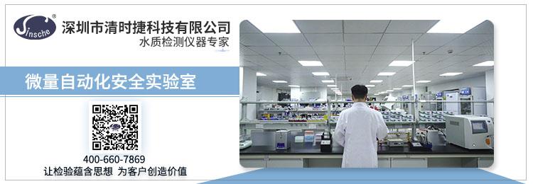 微量自动化安全实验室.jpg