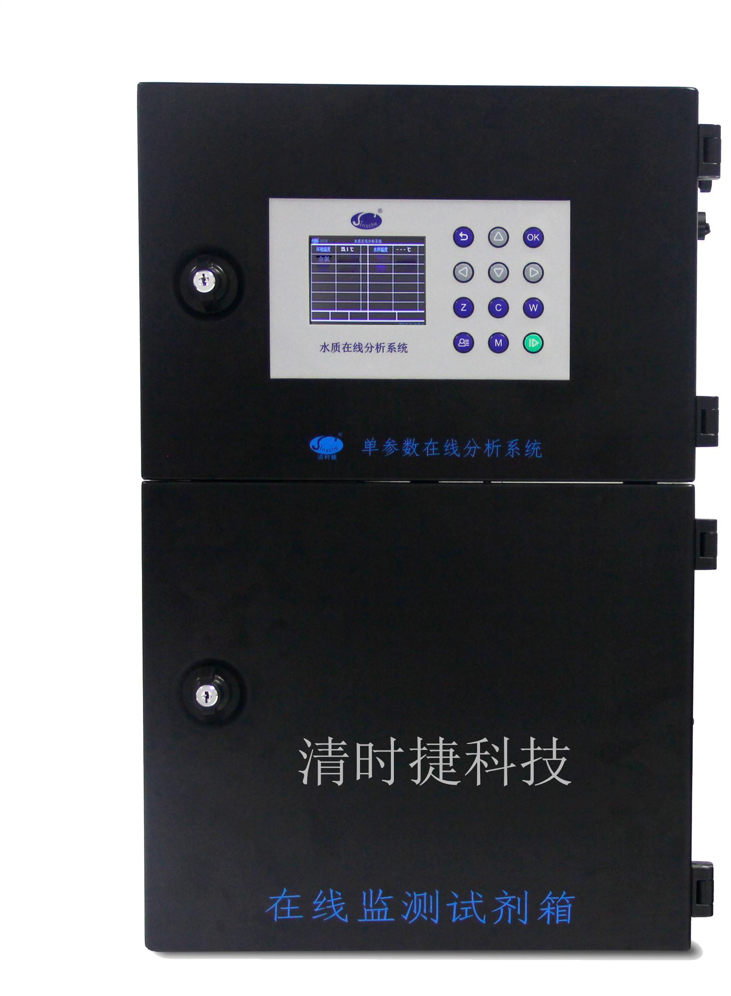 K600单参数在线水质分析系统(pH)
